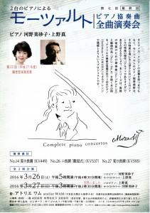 2台のピアノによる【モーツァルト ピアノ協奏曲全曲演奏会】第7回最終回
