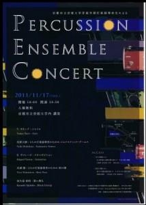 京都市立芸術大学音楽学部打楽器専攻生によるPERCUSSION ENSEMBLE CONCERT