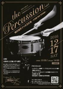 オーディトリアムコンサート「the Percussion vol.4」