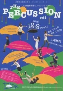 オーディトリアムコンサート 打楽器専攻生によるアンサンブル「THE PERCUSSION vol.2」