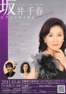 坂井千春ピアノリサイタル
