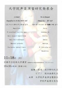 大学院声楽演習研究発表会