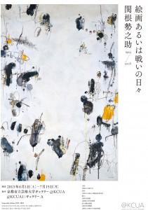 京都市立芸術大学ギャラリー@KCUA「絵画あるいは戦いの日々 関根勢之助」展