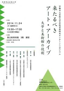 京都市立芸術大学芸術資源研究センターシンポジウム 「来たるべきアート・アーカイブ 大学と美術館の役割」