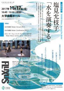 特別授業 塩見允枝子「水を演奏する」