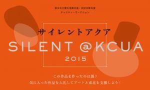 東日本大震災復興支援・芸術活動支援チャリティーオークション「サイレントアクア2015」