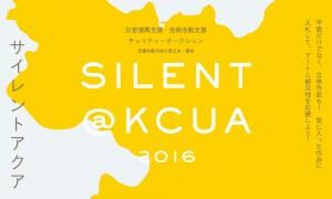 災害復興支援・芸術活動支援チャリティーオークション「SILENT@KCUA2016」