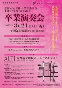 京都市立芸術大学音楽学部 平成27年度卒業演奏会