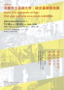 2015年度京都市立芸術大学「総合基礎実技展」
