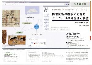 芸術資源研究センター総合基礎実技アーカイブ・プロジェクト公開講習会 「情報技術の視点から見たアーカイブの可能性と展望」