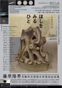 藤原隆男 京都市立芸術大学退任記念展 「ほしをみるひと」