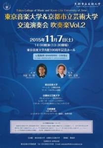 東京音楽大学&京都市立芸術大学 交流演奏会 吹奏楽 Vol.2