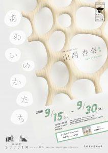 移転整備プレ事業 教室のフィロソフィー Vol.04 山西杏奈 個展「あわいのかたち」