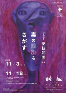 移転整備プレ事業 教室のフィロソフィー Vol.06 安枝知美 個展「毒の輪郭をさがす」