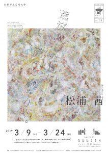 移転整備プレ事業 教室のフィロソフィー Vol.08 松浦茜 個展「荒涼とした地に、朧々(ろうろう)と線をひく。」