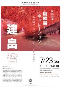 特別授業 『国際展とキュレーション~今年のヴェネチア・ビエンナーレをふまえて』
