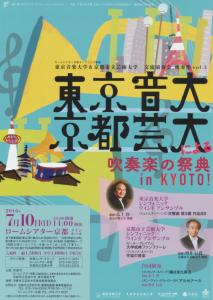 東京音楽大学&京都市立芸術大学 交流演奏会 吹奏楽Vol.3