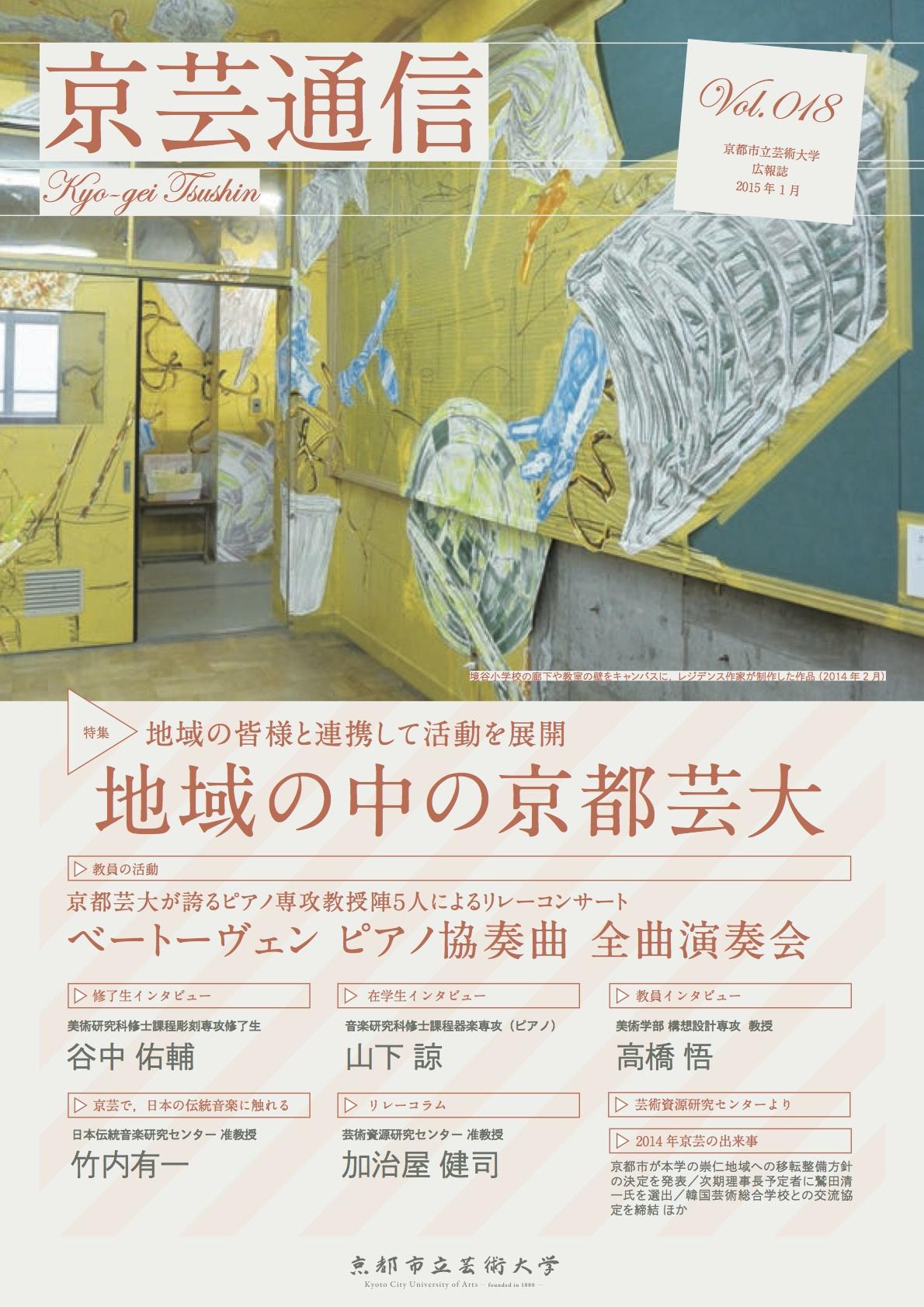 京芸通信Vol.18