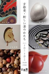 東京アートアンティーク参加 「京都発・新しい漆のかたち」展