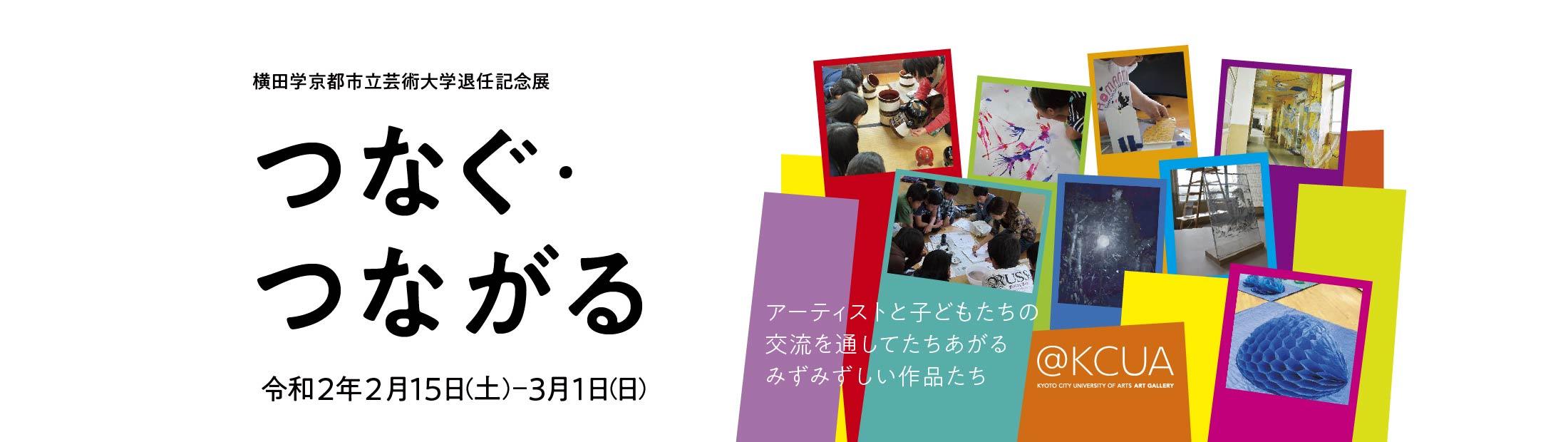 https://www.kcua.ac.jp/20200301_jigyo/