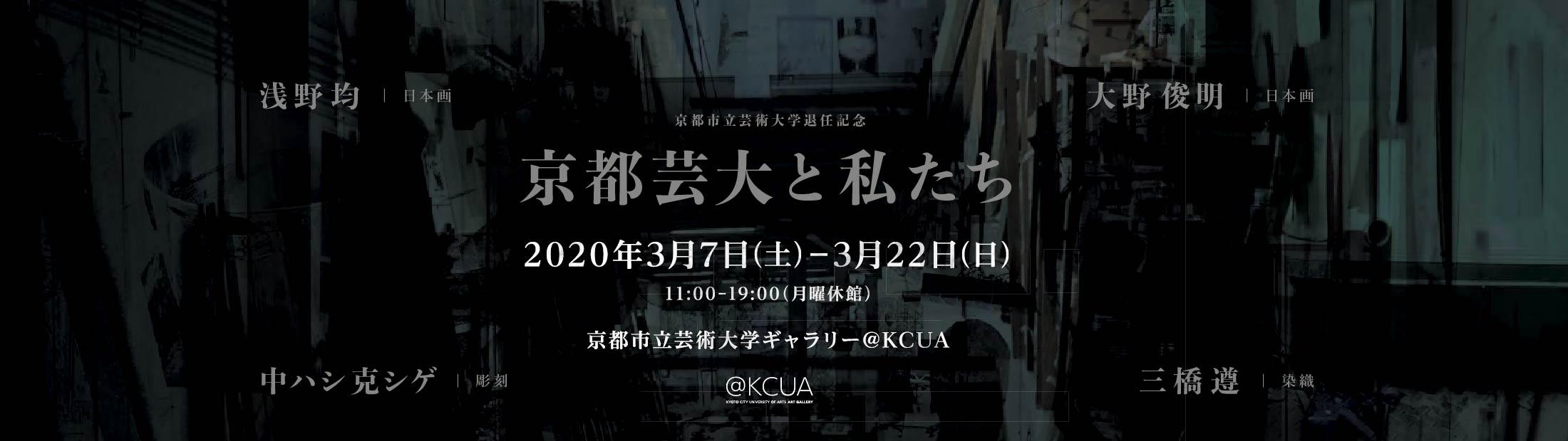https://www.kcua.ac.jp/20200322_jigyo/