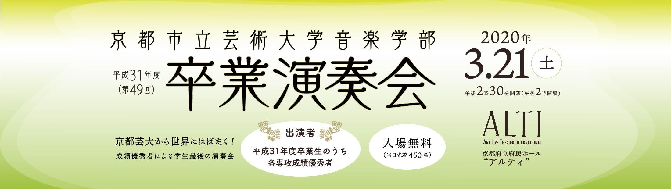 https://www.kcua.ac.jp/20200321_jigyo/