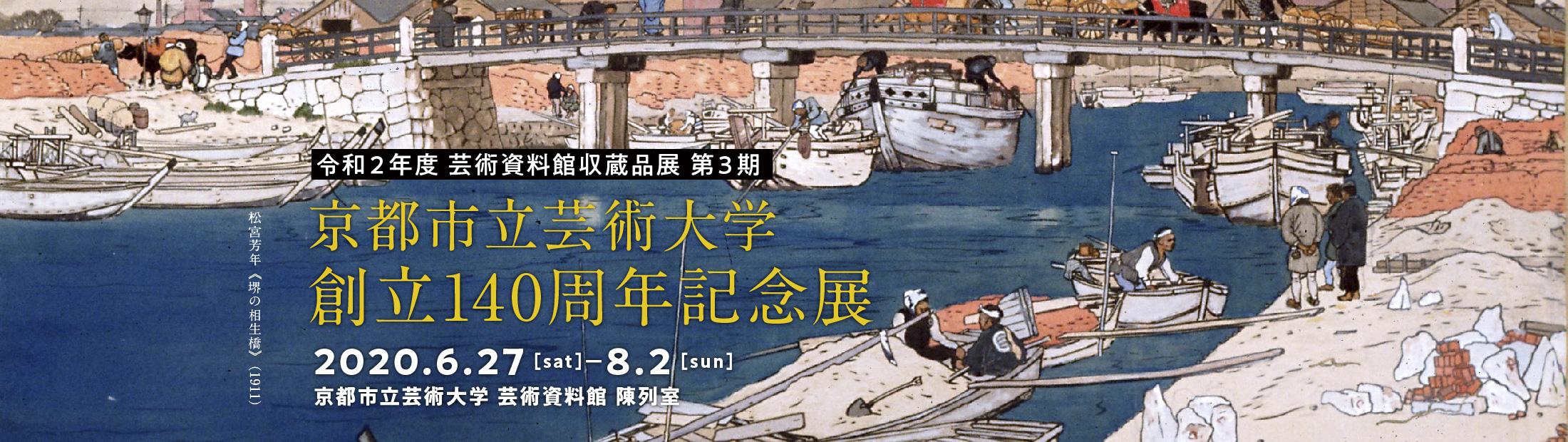 140周年記念展