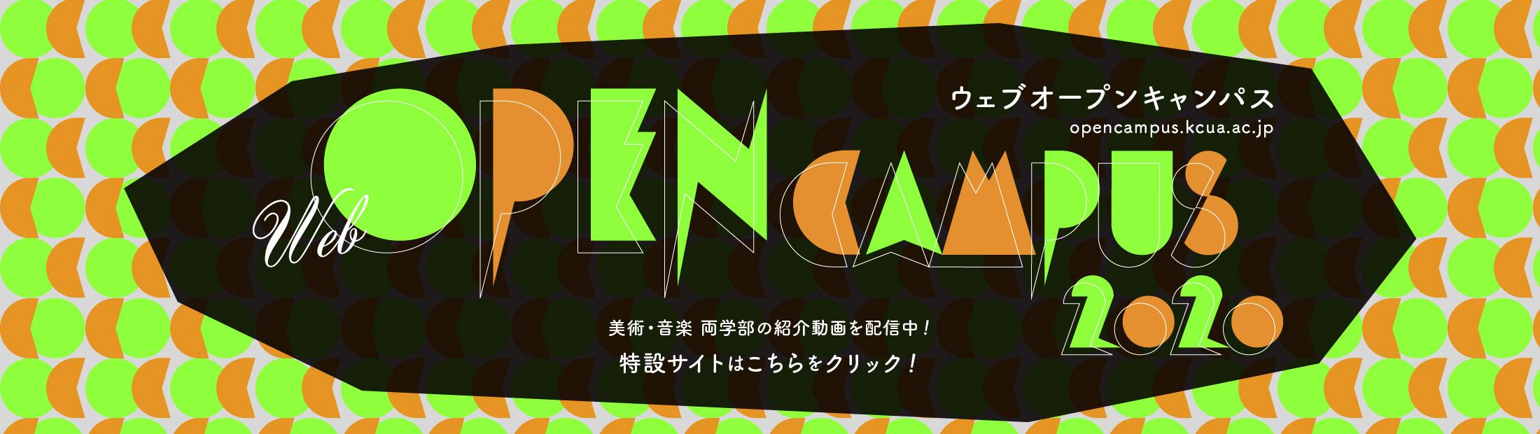 京都市立芸術大学WEBオープンキャンパス2020