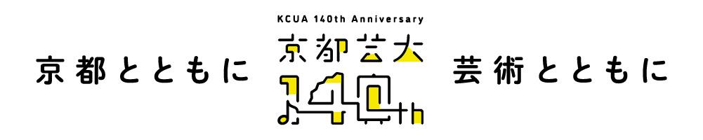 140周年記念