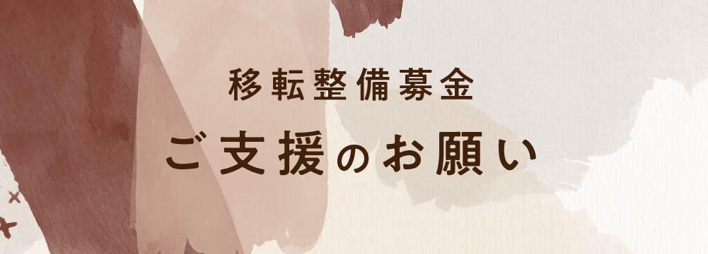 京都芸大へのご支援のお願い