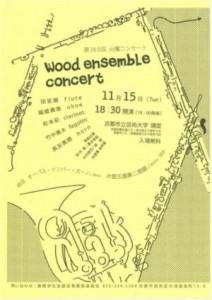 第369回火曜コンサート wood ensemble concert