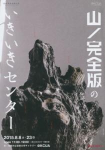 展覧会「山 / 完全版 の いきいきセンター」
